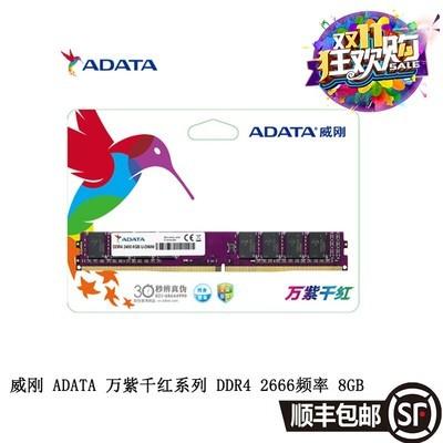 威刚 ADATA 万紫千红系列 DDR4 2666频率 8GB 台式机内存