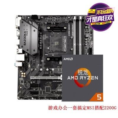 微星B450M BAZOOKA PLUS 套提 AMD 锐龙 5 2600  特惠1899