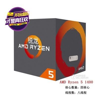 AMD 锐龙 5 1400 处理器 (R5) 4核AM4接口 3.2GHz 盒装CPU