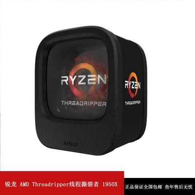 AMD Ryzen Threadripper 1950X线程撕裂者16核32线程3.4GHz 盒装