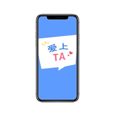 租手机,爱上TA?赶紧点我