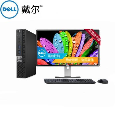 【国内包邮】戴尔 OptiPlex 7040(CAD012OPTI7040MICRO170)商用办公台式电脑主机 经久耐用(六代i5-6500T 4G 500G  )三年质保
