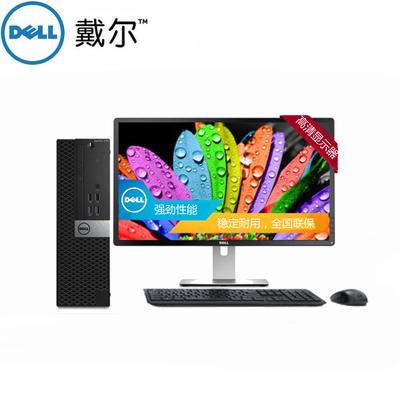 【国内包邮】戴尔 OptiPlex 7040(CAD003OPTI7040SFF150)商用办公台式电脑主机 经久耐用(六代i5-6500 4G 500G  )三年质保