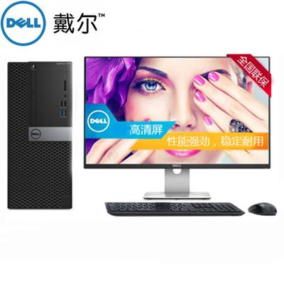 【国内包邮】戴尔 OptiPlex 7040(N016O7040MT172CN)商用办公台式电脑主机 经久耐用(六代i7-6700 8G 1TB 4G独显 )三年质保