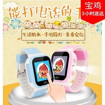 【顺丰包邮】先科A6儿童智能手表 精准定位 拨打电话 微聊 SOS求救
