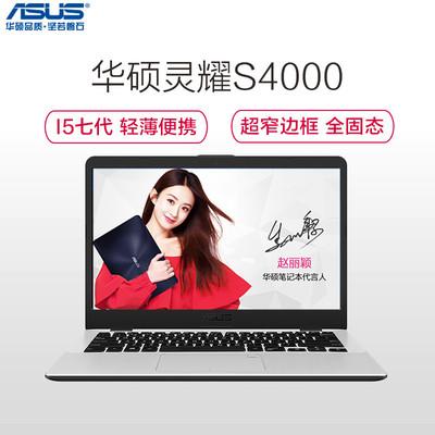 华硕 灵耀 S4000UA7200(8GB/256GB)14英寸影音娱乐轻薄本