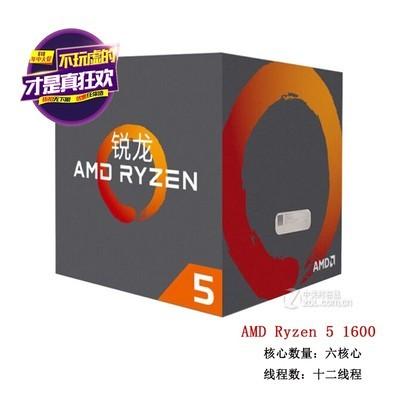 锐龙 AMD Ryzen系列6核 5 1600(AM4/3.2GHz/19M缓存/65W)盒装CPU