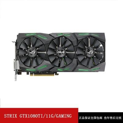 华硕(ASUS)ROG STRIX-GeForce GTX1080TI-11G-GAMING