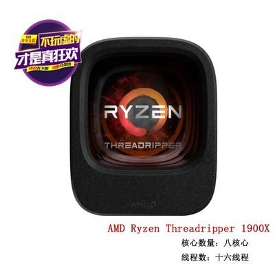 AMD 锐龙 线程撕裂者) 1900X 处理器8核16线程 SocketTR4接口 3.8GHz