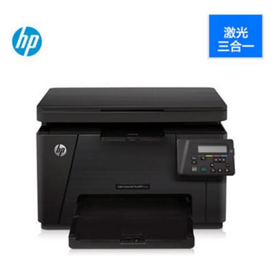 惠普HP M176n打印机彩色激光一体机 网络打印复印扫描 A4办公家用