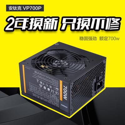 Antec/安钛克VP700p台式机电脑机箱电源额定700w台式电脑静音电源