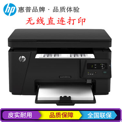 HP M126nw黑白多功能激光打印一体机(打印 复印 扫描)无线直连打印