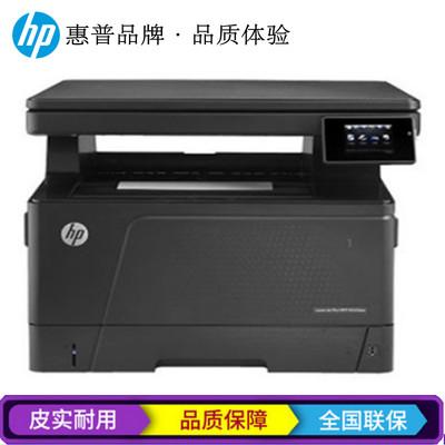 【行货保证】HP M435nw  A3黑白激光多功能打印复印扫描一体打印机
