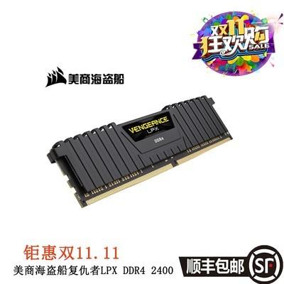 美商海盗船(USCORSAIR) 复仇者LPX DDR4 2400 8GB