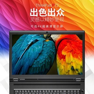 【顺丰包邮.官方授权】ThinkPad P72(20MBA006CD)