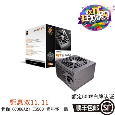 骨伽(COUGAR)ES500电竞电源 额定400W电脑电源 台式机温控静音背线