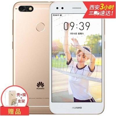 【现货包邮】华为畅享7 3GB+32GB 移动联通电信4G手机 双卡双待