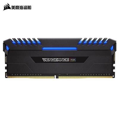 美商海盗船 8G DDR43000HZ 台式机电脑高频游戏内存条 复仇者LPX DDR4 3000 8G RGB灯条