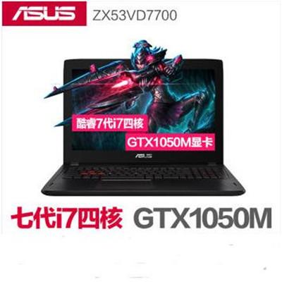 【ASUS授权专卖】ZX53VD7700(i7-7700.8GB/1TB/4G独显)7代处理器
