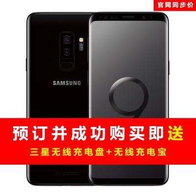 【预订】三星 Galaxy S9(SM-G9600)移动联通电信4G手机 双卡双待