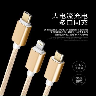 博力多一拖三多功能数据线 三合一多用手机通用充电线器