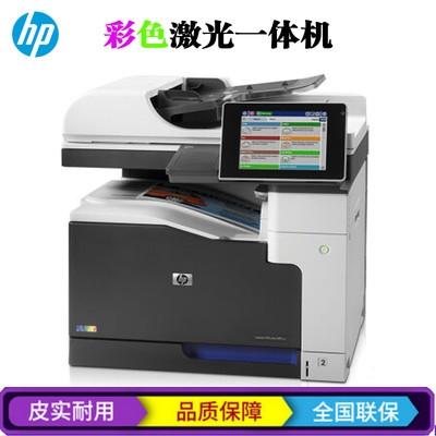 惠普HP MFP M775dn 彩色激光A3一体机 打印/复印/扫描/双面