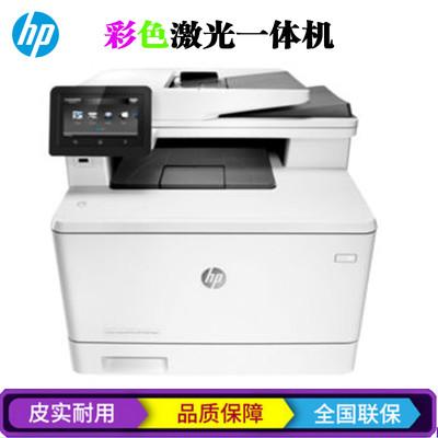 【行货保证】惠普HP M477FNW 彩色激光打印/复印/扫描/传真一体打印机(手动双面)