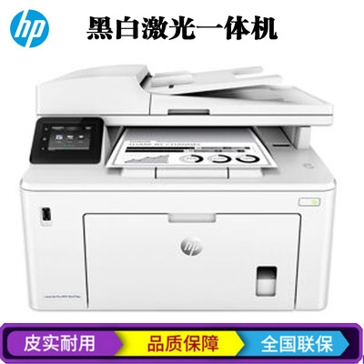 惠普HP M227fdw A4黑白激光多功能打印复印扫描打印机一体机四合一