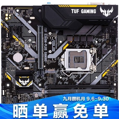 华硕 TUF B360M-PLUS GAMING
