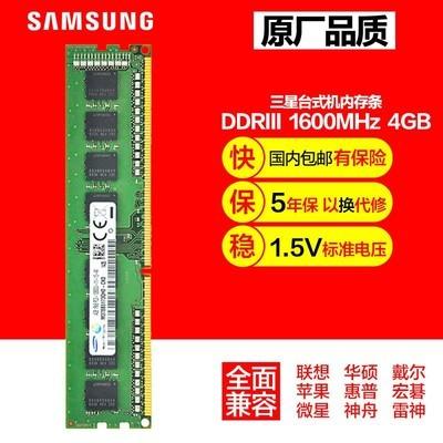 三星 4GB DDR3 1600 /DDR4 2400 2400T台式机内存条 三星原装正品