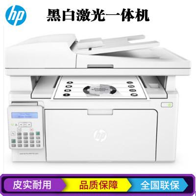 惠普M132多功能激光打印机一体机复印件扫描三合一办公 家用商用(打印、复印、扫描)