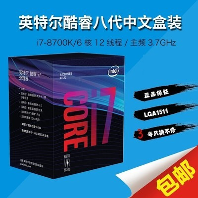 Intel/英特尔 i7 8700K 八代中文盒装CPU台式电脑处理器兼容Z370CPU台式电脑处理器 兼容Z370