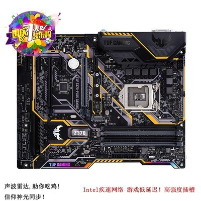 华硕(ASUS)TUF Z370-PLUS GAMING 主板(Intel Z370/LGA 1151