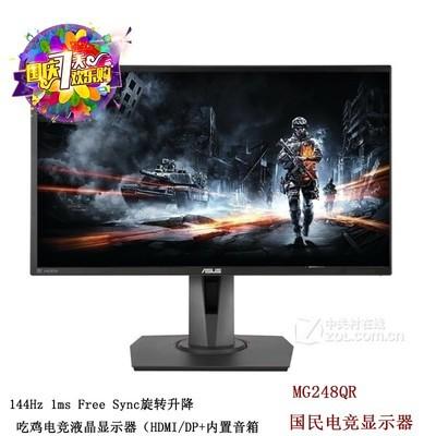 华硕MG248QR 24英寸144Hz 1ms Free Sync旋转升降 HDMI/DP+内置音箱