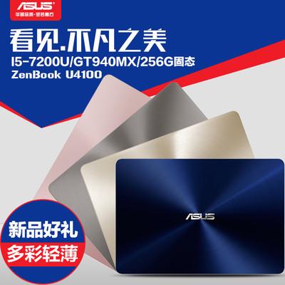 华硕 U4100UQ7200(i5 7200U/4GB/256GB/2G独显)14英寸笔记本电脑