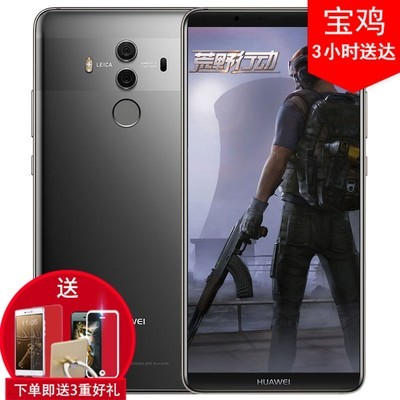 【顺丰包邮+送壳膜支架】Huawei/华为 Mate 10 4GB RAM PK 苹果7