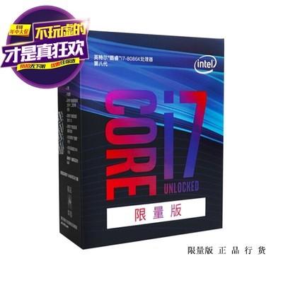 英特尔(Intel) 酷睿I7 8086K 40周年 纪念版盒装处理器 6核12线程