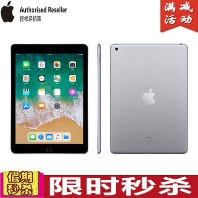 【apple授权专卖 】2018年  新款9.7英寸iPad(32GB/WiFi版)