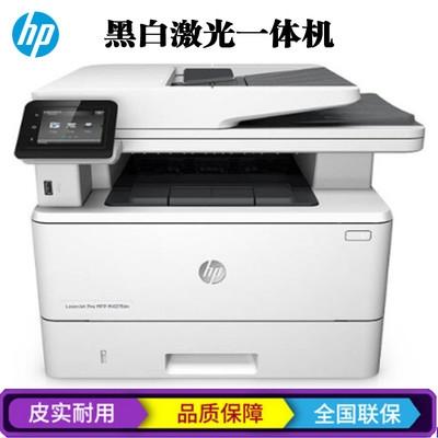 HP惠普M427FDW打印机一体机打印复印扫描传真多功能无线wifi高速