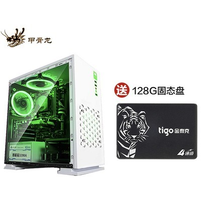 甲骨龙 酷睿I3 8100 GTX1050Ti 4G独显 8G DDR4内存 免费升 240GB固态盘 DIY游戏主机台式组装电脑办公电脑 台式电脑主机 DIY组装