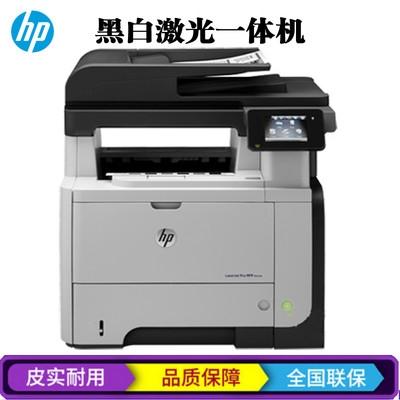 【行货保证】惠普(HP)M521DN A4打印复印扫描传真多功能一体机 (双面+有线网络)