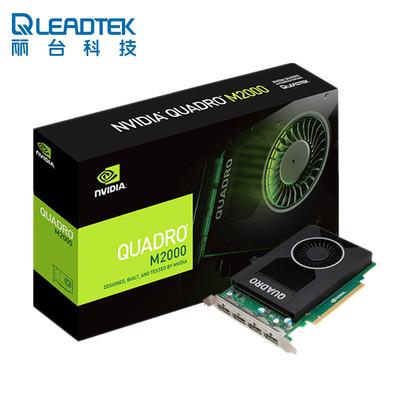 丽台Quadro M2000 4GB DDR5/128-bit 专业图形工作站 设计4G显卡
