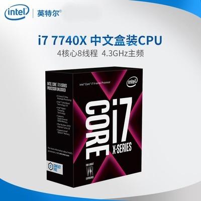 英特尔 i7-7740X酷睿 四核 CPU处理器 盒装