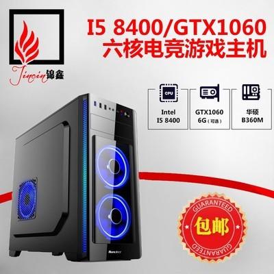 I5 8400/GTX1060游戏电竞台式电脑主机