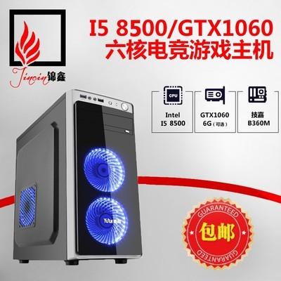 I5 8500/GTX1060游戏电竞台式电脑主机