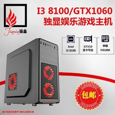 I3 8100/GTX1060独显游戏主机