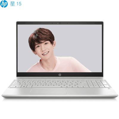 【顺丰包邮】惠普 星 15-CS0052TX(4JD48PA)15.6英寸轻薄笔记本电脑