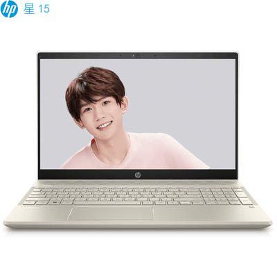 【顺丰包邮】惠普 星 15-CS0038TX(4JD41PA)15.6英寸轻薄笔记本电脑
