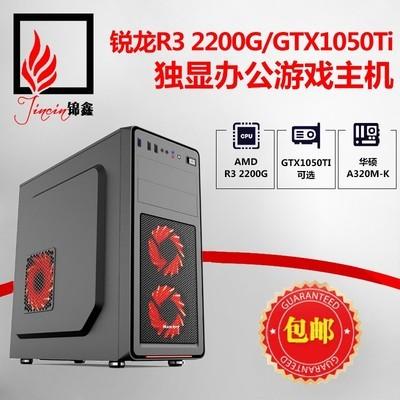 AMD锐龙Ryzen3 2200G GTX1050TI独显游戏办公主机