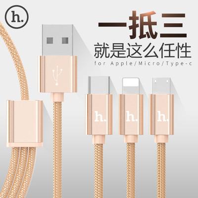 浩酷HOCO X2苹果编织尼龙数据线 铝合金安卓快充线